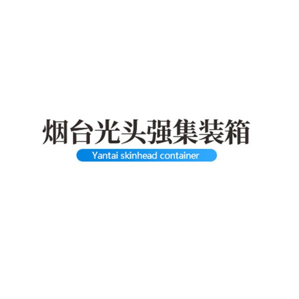 煙台光頭(tou)強(qiang)集裝箱有(you)限公(gong)司