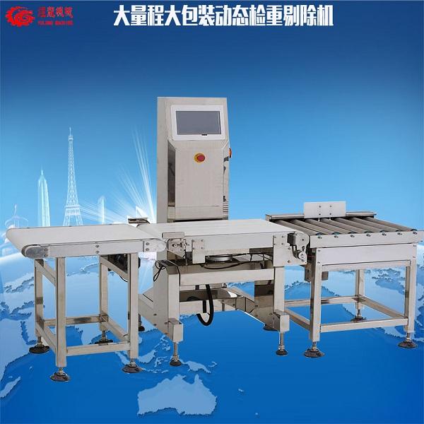 整箱重量筛选称_煜龙机械提供专业的重量检测机