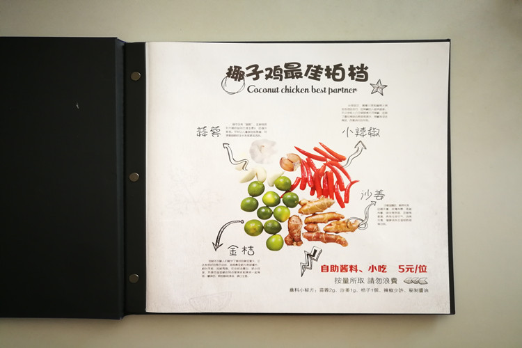 海南菜单印璀璨刷