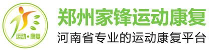 郑州家锋健康管理有限公司
