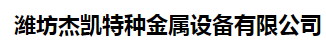 潍坊杰凯特种金属设备有限公司
