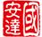甘肅國安達消防科技(ji)jia)you)限公(gong)司