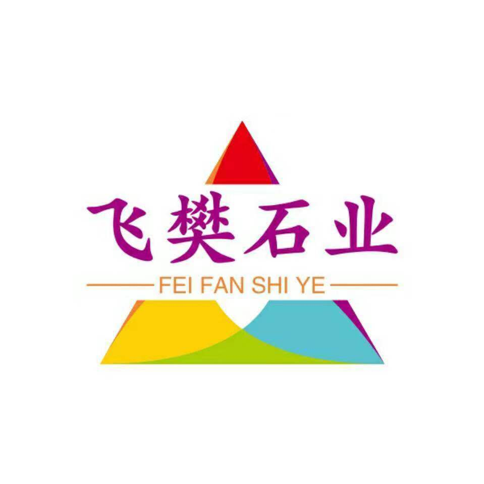 濟寧飛樊工藝品有限公司