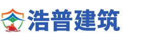 江蘇浩普建筑科技有限公司