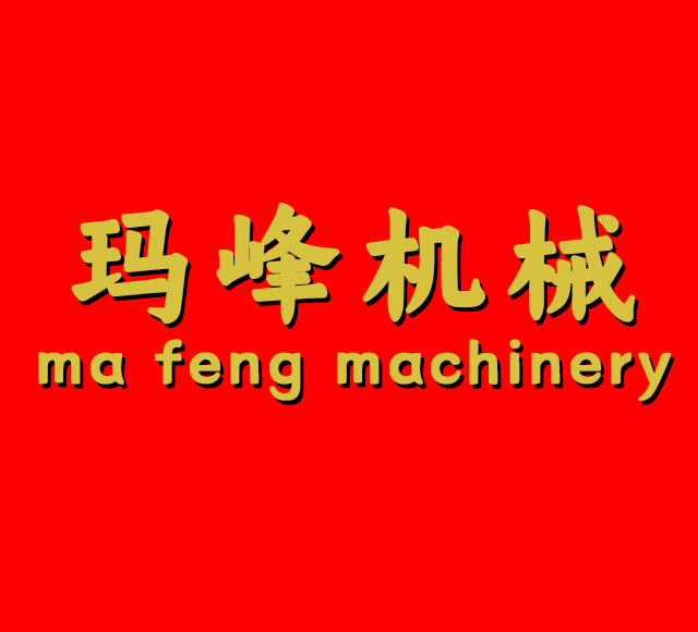 泉州市玛峰机械设备有限公司