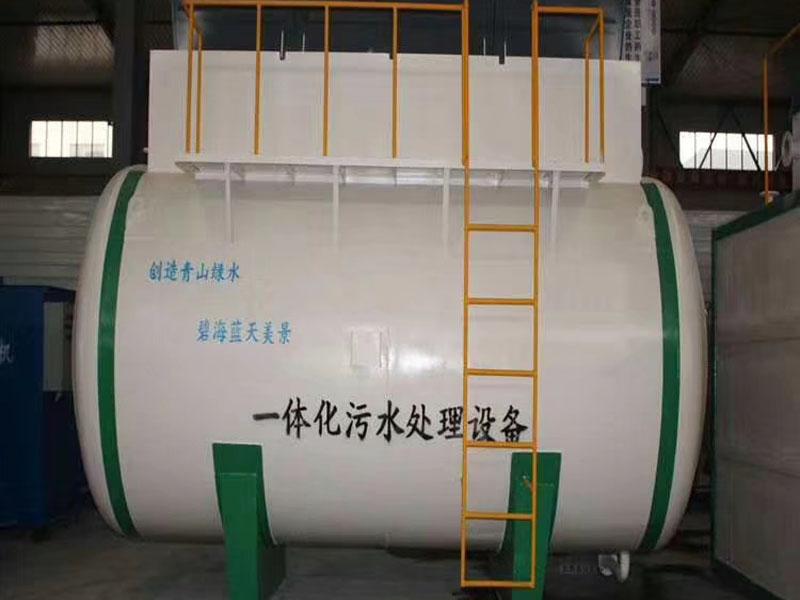 一体化污水处理设备厂家_耐用的河北污水处理设备供应