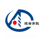 山西迪安永固市政设施有限公司