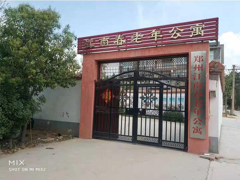 上街区敬老院哪家好-可信赖的老年人生活照料当选江南春老年公寓