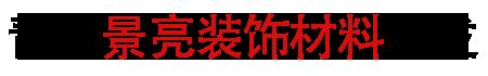 青州景亮裝飾材料批發