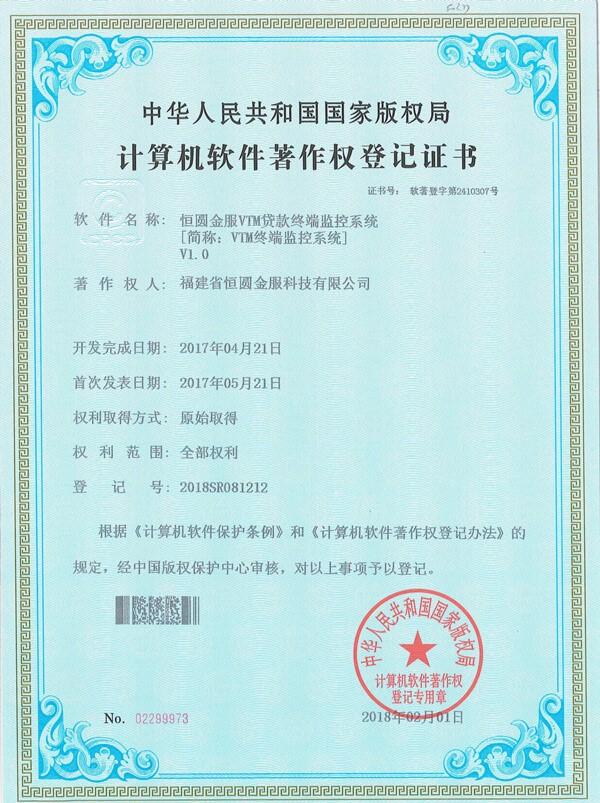 专业的核心信贷系统技术开发服务商_恒圆金服_网约车平台13
