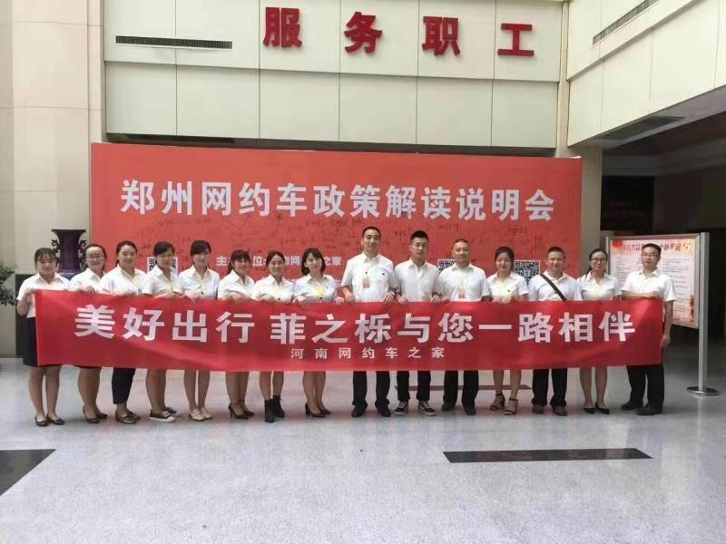 郑州专业的网约车服务公司推荐-郑州菲之栎网约车