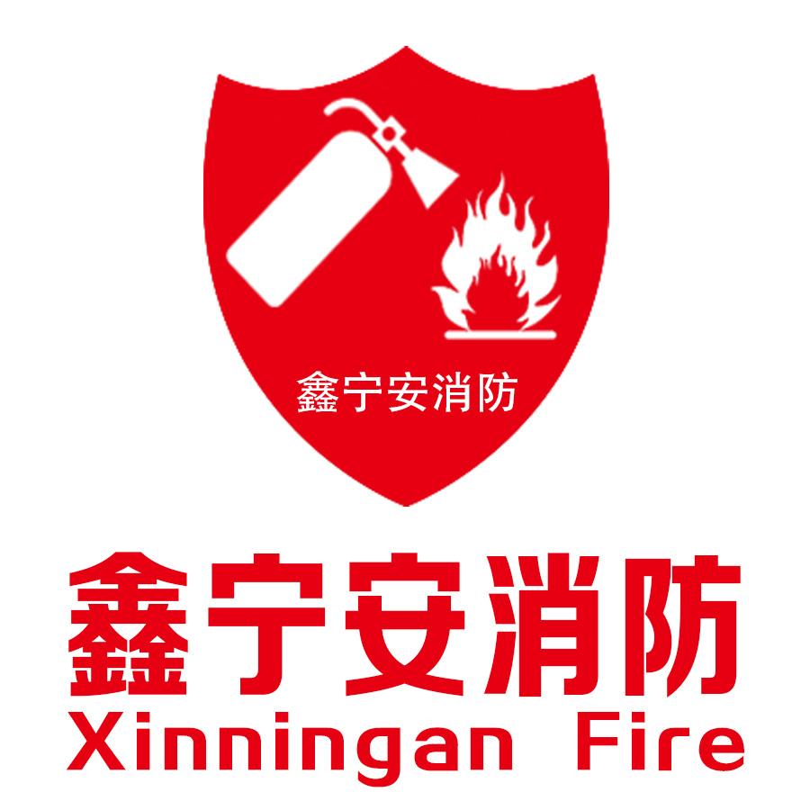 寧(ning)夏鑫(xin)寧(ning)安消防設備有(you)限公(gong)司