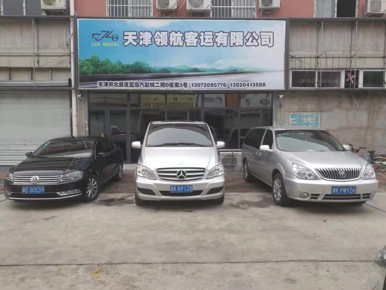 天津租車行情價格-天津租車哪里有