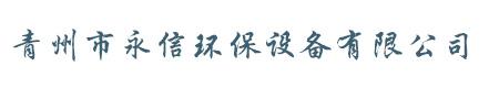 青州市永信环保设备有限公司
