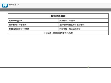 三台县网上阅卷系统哪里买网上阅卷供应商