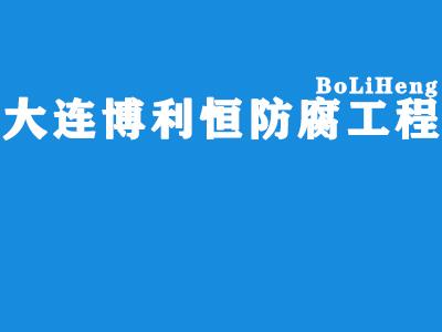 大連博利恒防腐工程有限公司
