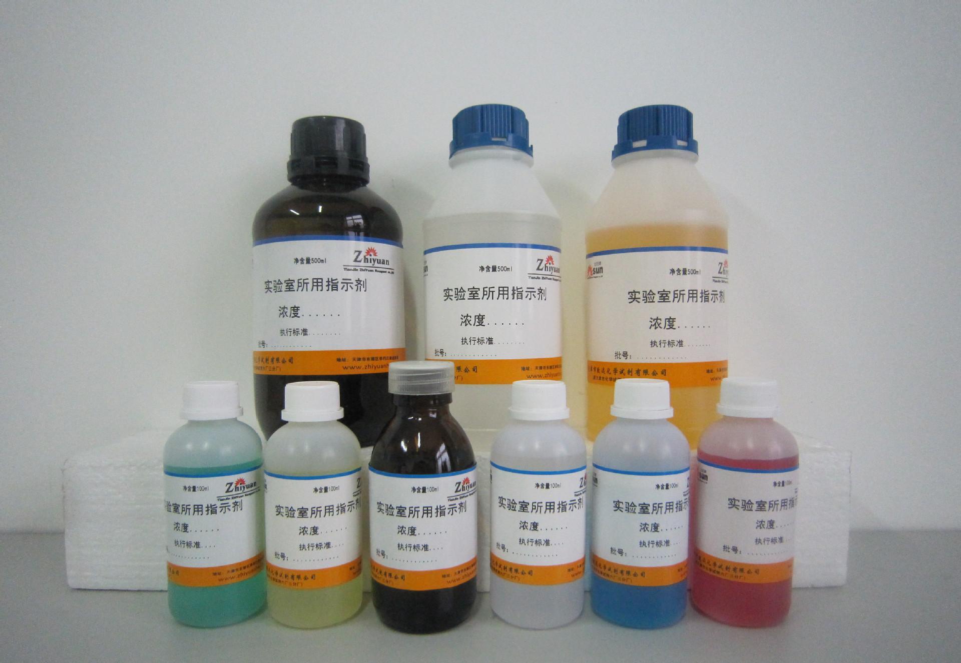 选购化学试剂-口碑好的化学试剂价格