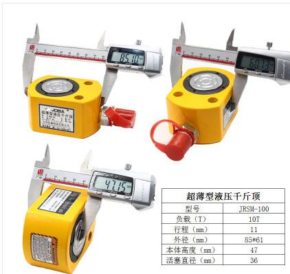 中國好用的液壓千斤頂-泰州品牌好的薄型液壓千斤頂銷售