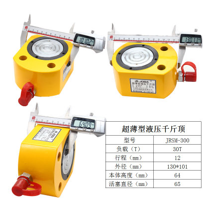 中国多种液压千斤顶-巨邦机械供应厂家直销的薄型液压千斤顶