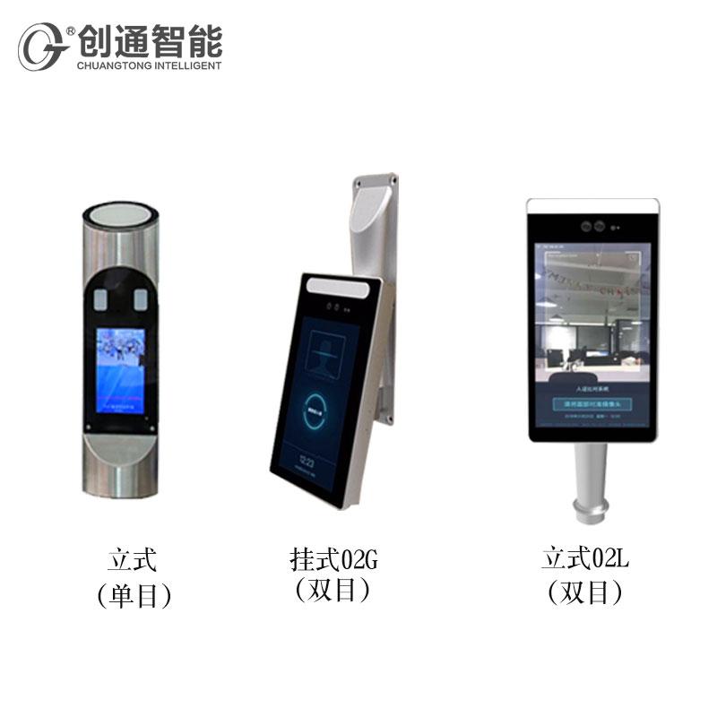 台湾人脸识别仪-专业的人脸识别仪优选创通智能