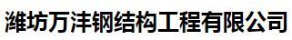 濰坊萬灃鋼結構工程有限公司