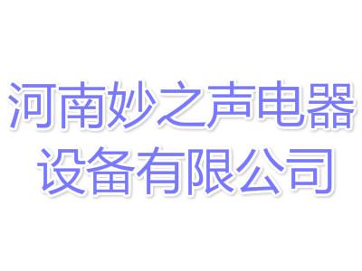 河南妙之声电器设备有限公司