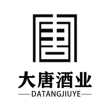 貴州(zhou)大唐丞天(tian)下酒業有(you)限公(gong) 司