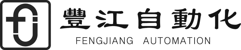 嘉興豐江自動化設備有限公司