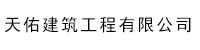 沈陽天(tian)佑建(jian)築工程有(you)限公(gong)司
