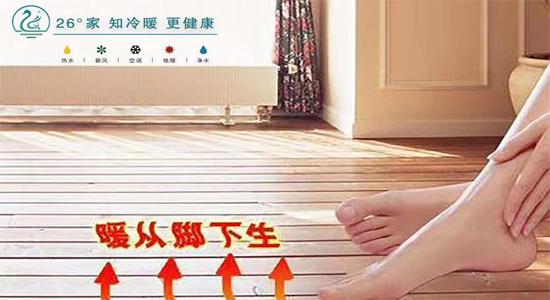 地暖公司廠家直銷_經驗豐富的地暖采暖安裝優選云南舒適邦