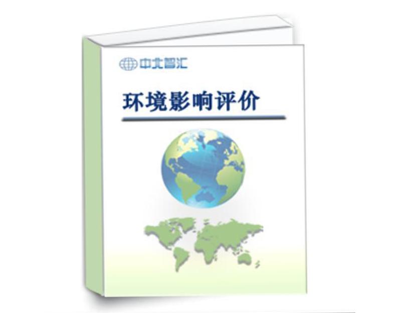 金昌做环境影响评价报告_环评报告_做环评验收报告|中北智汇