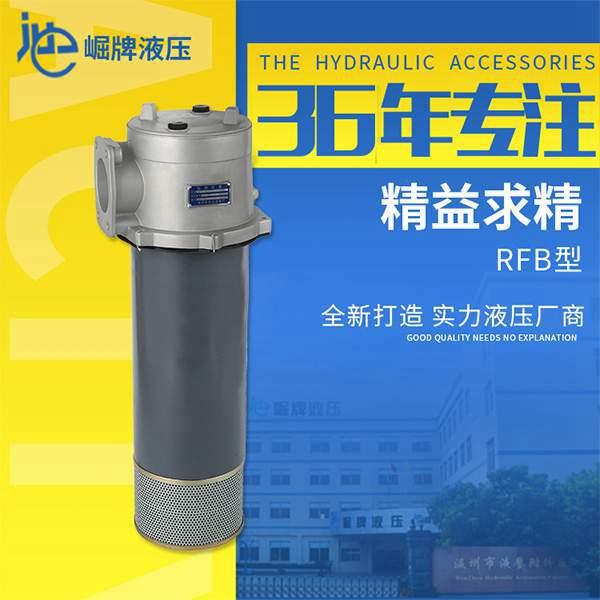 文成口碑好的過濾器_崛牌液壓供應好的RFB型直回式回油過濾器