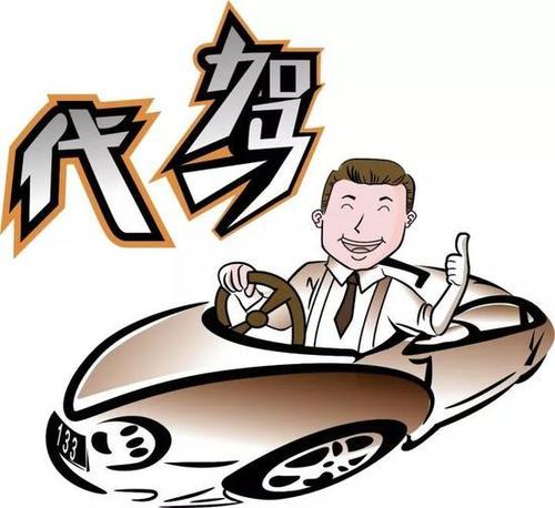 代驾公司 三亚地区提供好的代驾服务服务
