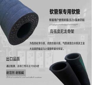 渣浆shu送管|威海高性价软管泵软管na里买
