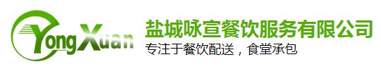 鹽城詠宣餐飲(yin)服務有(you)限公(gong)司