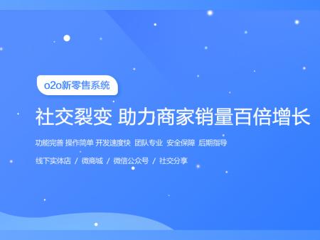 o2o新零售系统开发