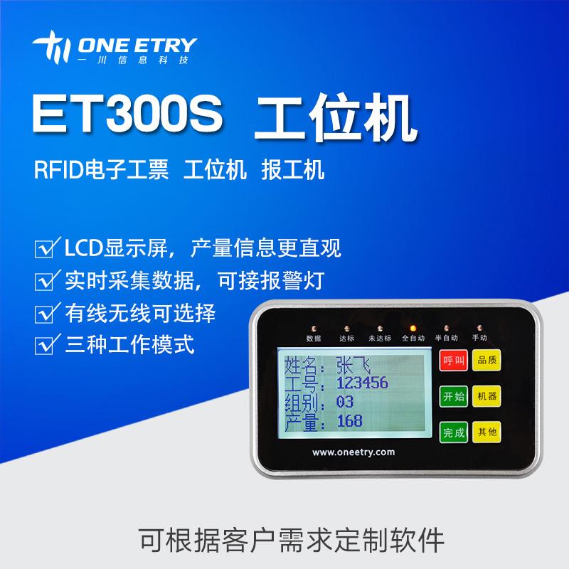 工位机、电子工票机价位-广州一川科技ET300S工位机厂家