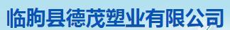 臨朐縣德茂塑業有限公司