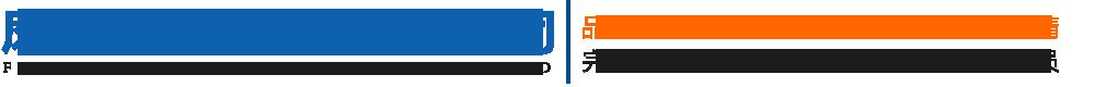 鳳城市鳳華鎂業有限公司