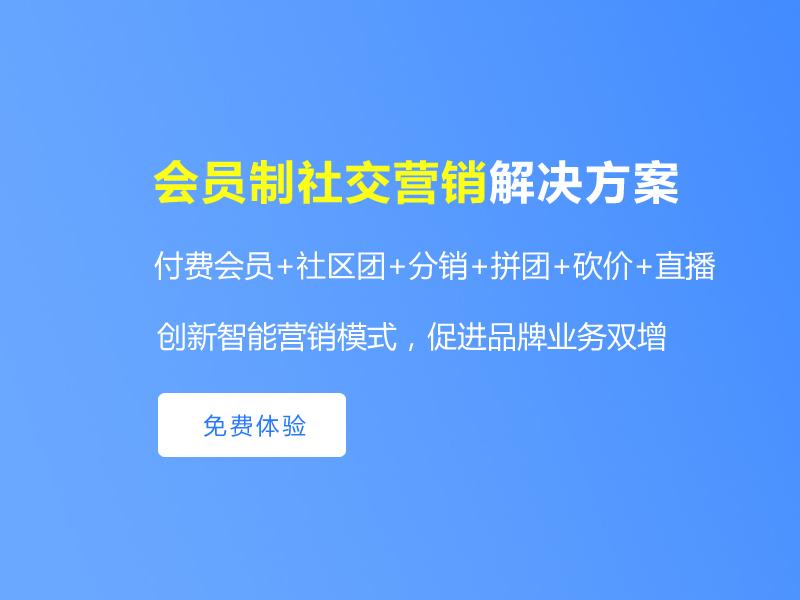 社交電商app開發