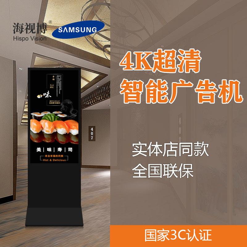 機場立式廣告機陜西55寸液晶廣告機廠家 陜西海視博