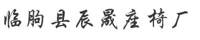 临朐县辰晟座椅厂