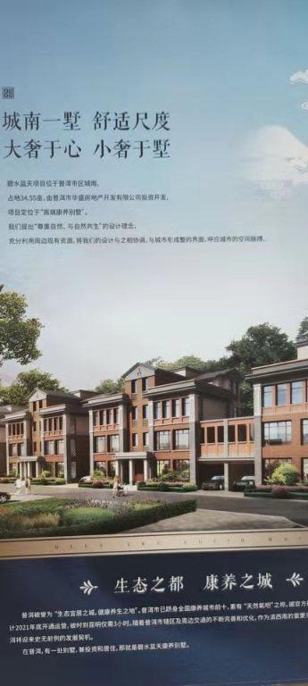 小區-普洱周到的房地產中介公司有哪家