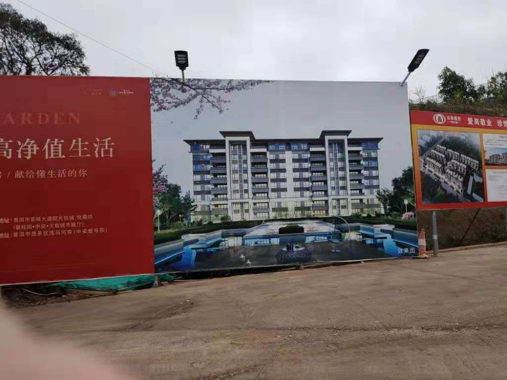 普洱北-普洱专业的房地产中介服务