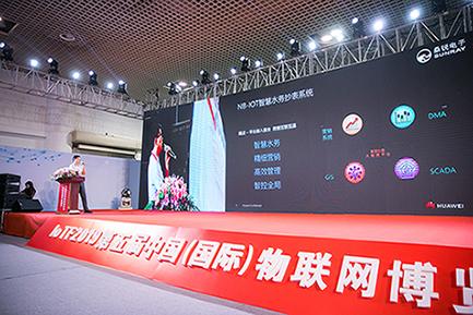 有创意的物联网通讯及网关博览会出自中传商务-信息采集技术
