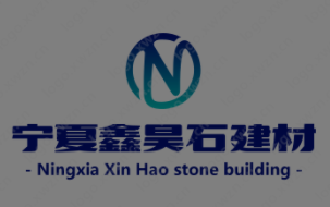 寧夏鑫昊石建材有限公司