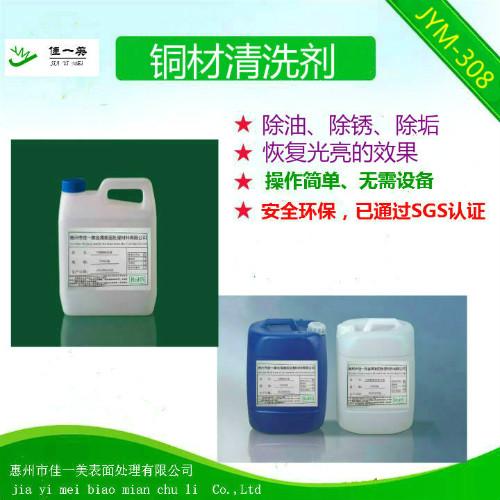 惠州銷量好的銅材清洗劑-銅材光亮清洗劑