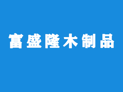 抚顺市富盛隆木制品有限公司