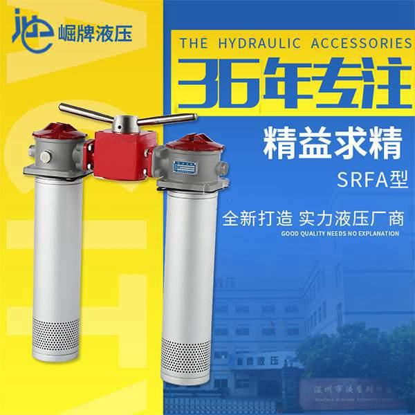 泰順實惠的過濾器-崛牌液壓提供銷量好的SRFA型雙筒回油過濾器
