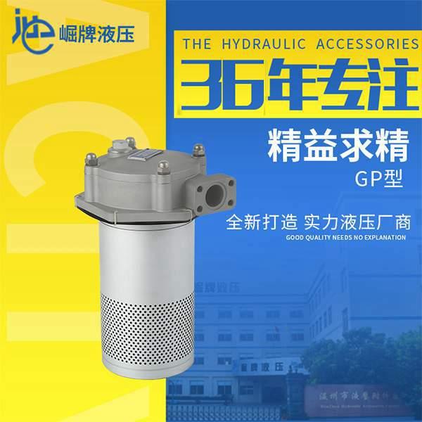 物超所值的過濾器-崛牌液壓GP型磁性回油過濾器推薦